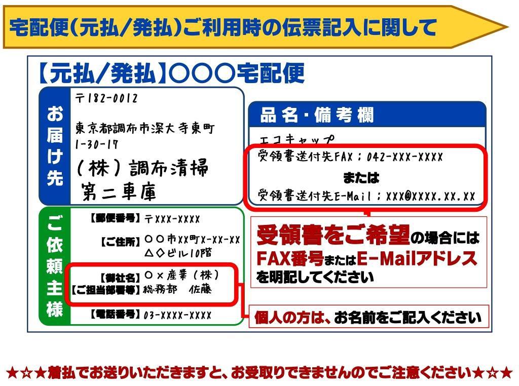 エコキャップ配送伝票(サンプル)-002