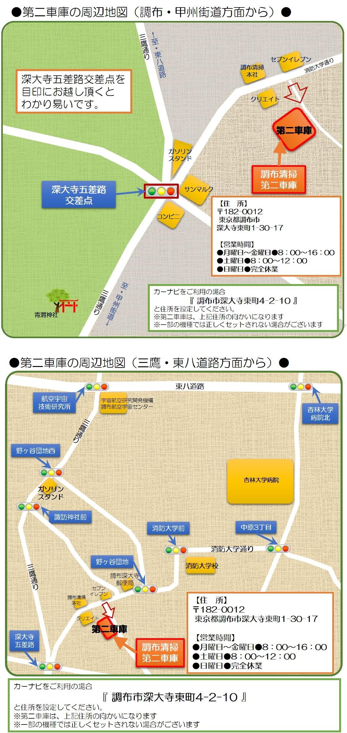 家電持ち込み_調布清掃周辺MAP